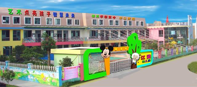 黄岩江灵幼儿园