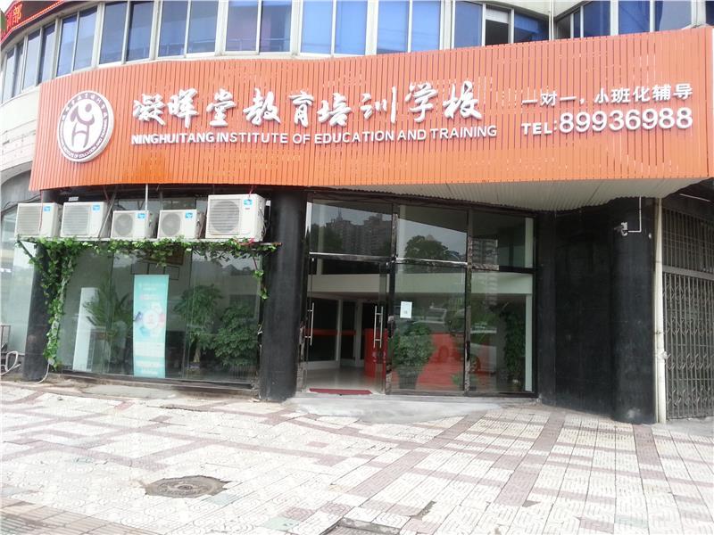 温岭市凝晖堂教育培训学校
