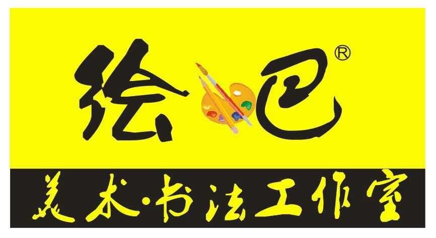美术社团活动标志