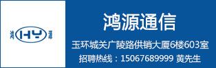 玉环县鸿源通信设备连锁有限公司