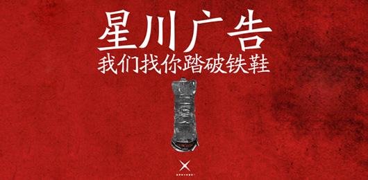 台州市星川广告策划有限公司