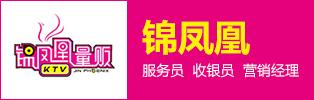 台州市椒江锦凤凰音乐吧