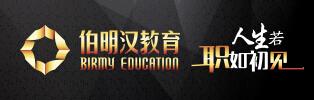 伯明汉教育