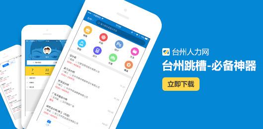 台州人力网客户端下载