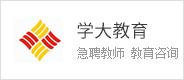 台州学大教育培训学校