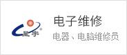 台州市电子产品维修中心