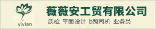 台州市薇薇安工贸有限公司