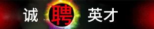 台州市红星企业形象策划有限公司