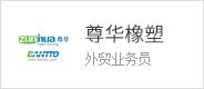 浙江尊华橡塑工业有限公司