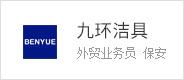 浙江九环洁具有限公司