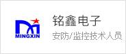 台州铭鑫电子有限公司