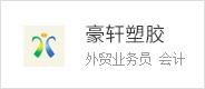 台州豪轩塑胶有限公司