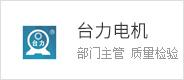 三门县台力电机有限公司