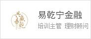 南京易乾宁金融信息咨询有限公司临海分公司