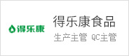 浙江得乐康食品股份有限公司