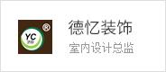 仙居县德忆装饰材料有限公司