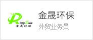 台州金晟环保制品有限公司