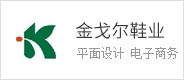 仙居县金戈尔鞋业有限公司