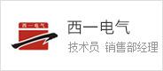 中国西一电气有限公司