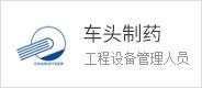 浙江车头制药股份有限公司