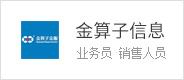 台州金算子信息咨询有限公司