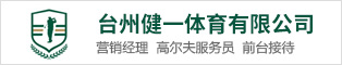 台州健一体育有限公司