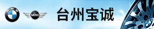 台州宝诚汽车销售服务有限公司