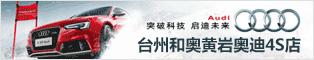 台州和奥汽车销售服务有限公司