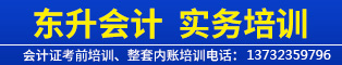 台州东升会计实务培训中心