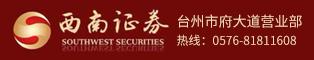 西南证券股份有限公司台州市府大道证券营业部
