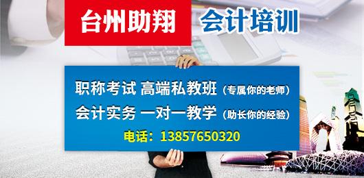 台州助翔会计培训中心