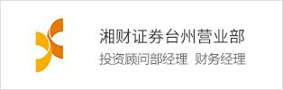 湘财证券台州营业部
