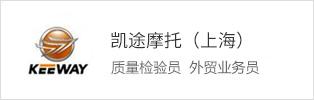 凯途摩托(上海)有限公司