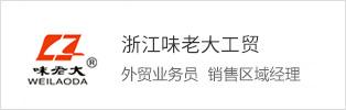 浙江味老大工贸有限公司