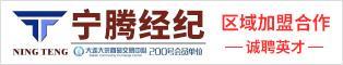 大连宁腾商品经济有限公司