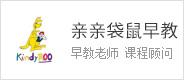 台州亲亲袋鼠国际早教中心
