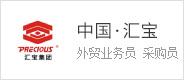 中国·汇宝科技集团有限公司