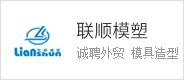 台州市联顺模塑有限公司