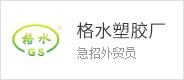 浙江省三门县格水塑胶厂