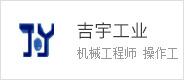 台州吉宇工业机器人有限公司