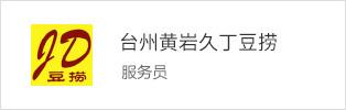 台州市黄岩久丁豆捞有限公司