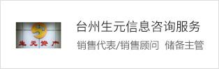 台州生元信息咨询服务有限公司