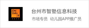 台州市智塾信息科技有限公司