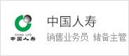 中国人寿保险临海分公司