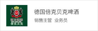台州市贝克商贸有限公司