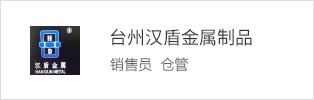 台州汉盾金属制品有限公司