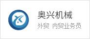 台州奥兴机械有限公司