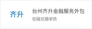 台州齐升金融服务外包有限公司