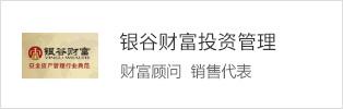 银谷财富(北京)投资管理有限公司台州温岭分公司