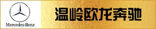 台州欧龙汽车有限公司